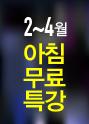 [아침무료특강]박영규삼일천하
