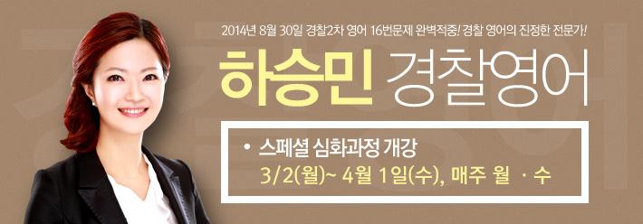 배너 하승민경찰영어심화과정