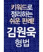 김원욱 형법 (이달의교수)
