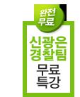 신광은경찰팀무료특강