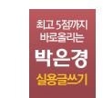 박은경실용글쓰기