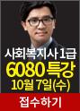 김진원6080특강(10.7)