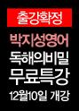 [무료특강] 박지성영어 독해의비밀
