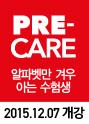 PRE-CARE 11월개강