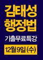 김태성 기출무료특강