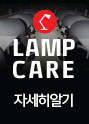 LAMP CARE 자세히 알기