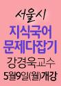 강경욱 서울시 특강