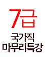 7급 마무리특강