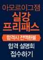 실강프리패스 설명회