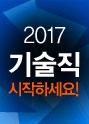 2017년 기술직공무원 합격하기