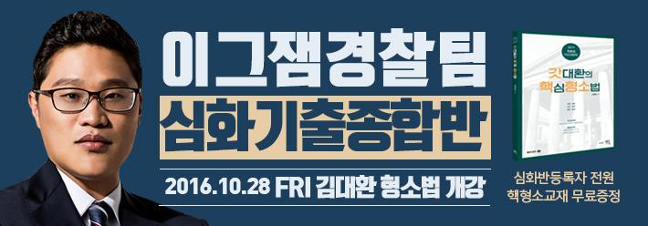 배너 심화기출종합반10/28개강
