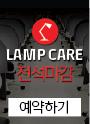 LAMP CARE
