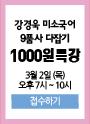 강경욱 1000원특강