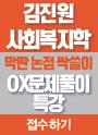 김진원 사회복지학  OX