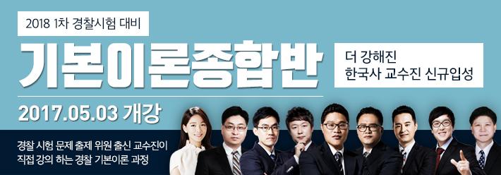 배너 기본이론종합반5/03개강