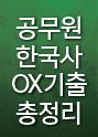 한국사 ox 기출 특강