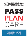PASS PLAN CARE 설명회