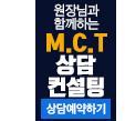 원장님과 함꼐하는 MCT 상담컨설팅