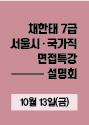 채한태 7급 서울시, 국가직 면접관리반 설명회