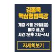 김종욱 핵심형법특강