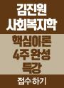 김진원 사회복지학 3.30