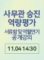 사무관 승진 서류함 공개강의
