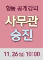 사무관 승진 공개강의