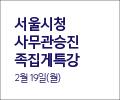 사무관 서울시 대비 쪽집게 특강