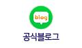 공식블로그
