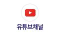 유튜브채널