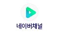 네이버채널