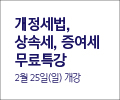 박창한 세법 무료특강(상속세,증여세,개정세법)
