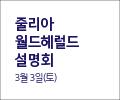 줄리아월드헤럴드 설명회