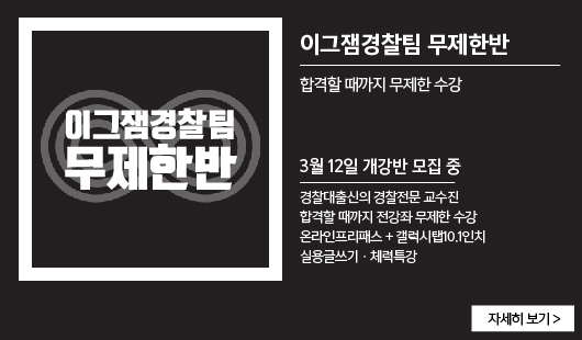 무제한합격보장반03/12개강
