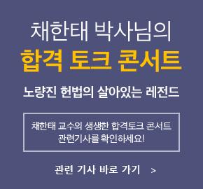 채한태합격토크콘서트관련기사