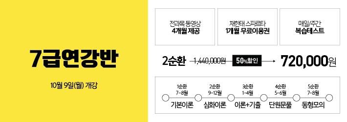 배너 7급연강반10월9일개강
