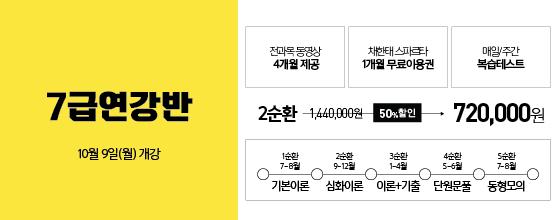 배너 7급연강반_메인-서브배너-02.jpg