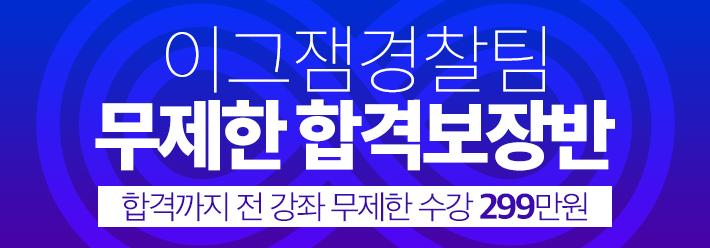 배너 무제한합격보장반