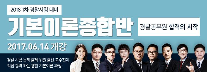 배너 기본이론종합반06/14개강