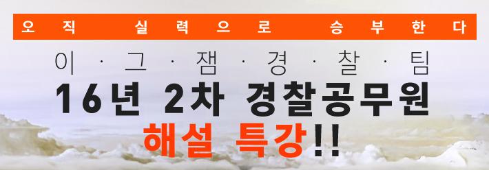 배너 20162차기출해설특강