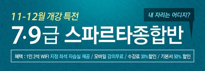 배너 7.9급스파르타이론종합반