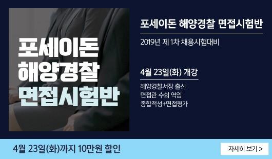 포세이돈해경면접시험반4/23개강