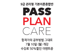 배너 9급 PASS PLAN CARE