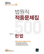 2014 법원직 적중문제집(500제) : 헌법
