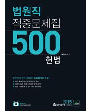 2015 법원직 적중문제집 500 헌법