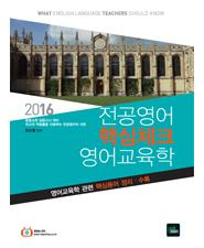 2016 중등임용대비 윤도형 전공영어 핵심체크 영어교육학