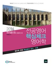 2016 중등임용대비 윤도형 전공영어 핵심체크 영어학