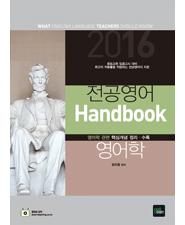 2016 임용대비 전공영어 핸드북 영어학