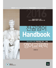 2016 임용대비 전공영어 핸드북 영어교육학