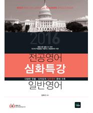 2016 임우진 전공영어 심화특강 일반영어